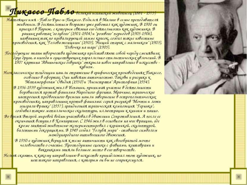 Пикассо Пабло великий испанский живописец (1881 - 1973) Настоящее имя - Пабло...