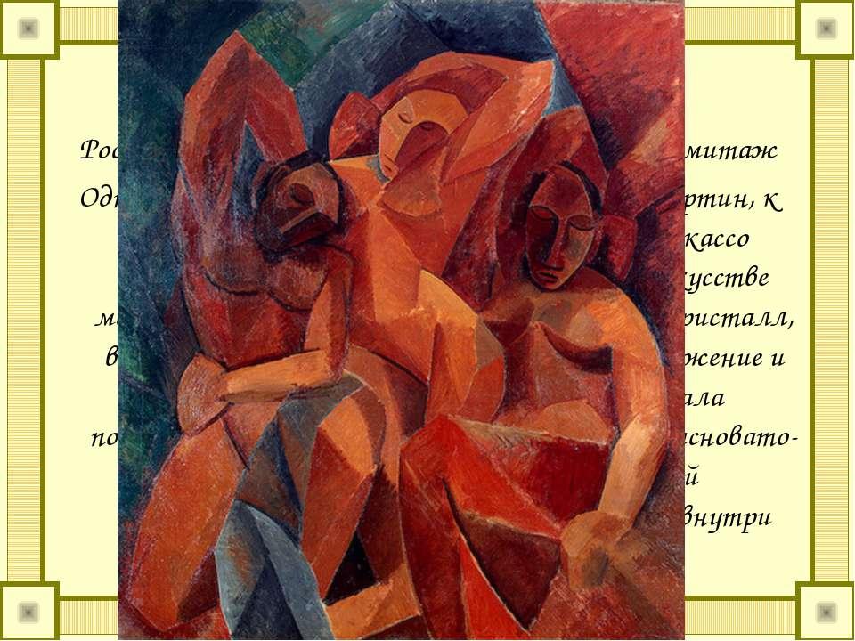 Три женщины Пикассо П. Испания 1908 Россия, Санкт-Петербург, Государственный ...