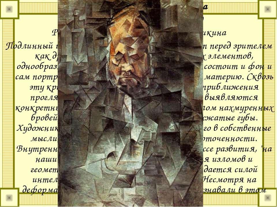 Портрет Амбруаза Воллара Пикассо П.Франция 1909 - 1910 Россия, Москва, ГМИИ и...