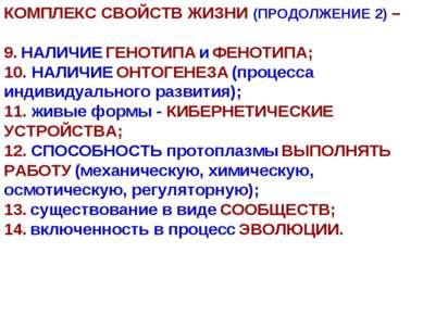 КОМПЛЕКС СВОЙСТВ ЖИЗНИ (ПРОДОЛЖЕНИЕ 2) – 9. НАЛИЧИЕ ГЕНОТИПА и ФЕНОТИПА; 10. ...