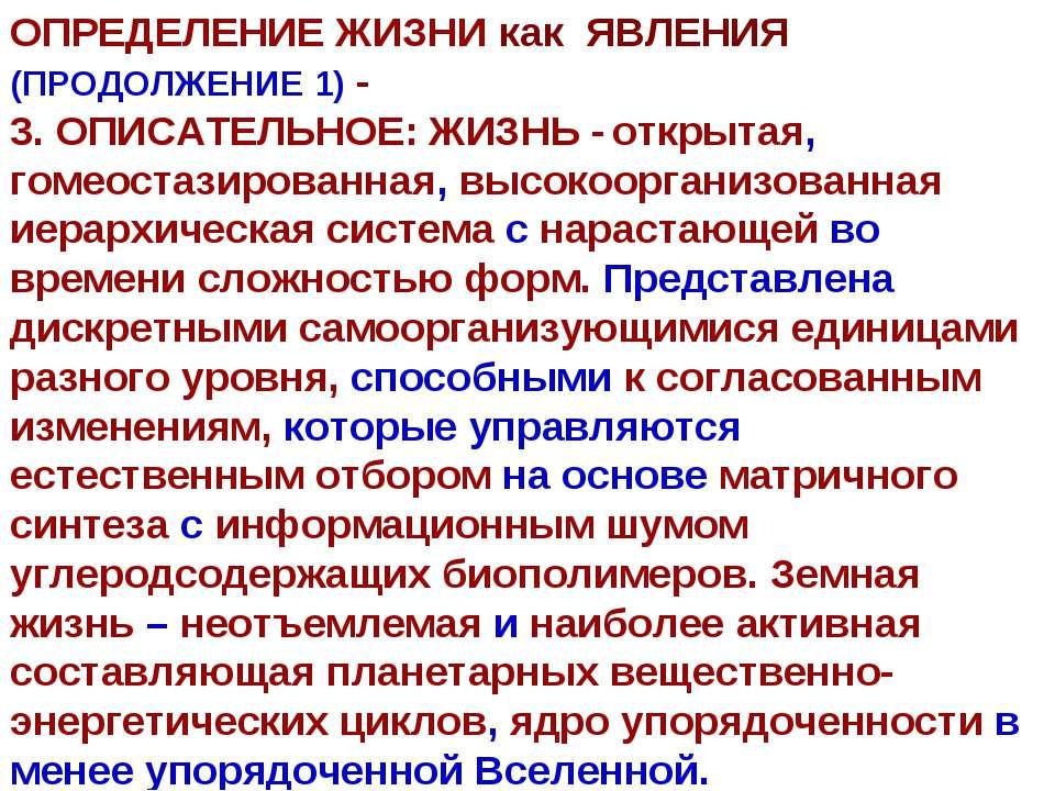 ОПРЕДЕЛЕНИЕ ЖИЗНИ как ЯВЛЕНИЯ (ПРОДОЛЖЕНИЕ 1) - 3. ОПИСАТЕЛЬНОЕ: ЖИЗНЬ - откр...