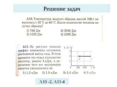Решение задач А10 -2, А11-4