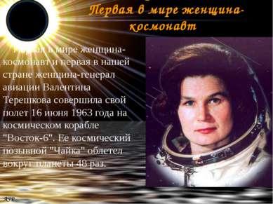 Валентина Владимировна Терешкова Первая в мире женщина-космонавт Первая в мир...
