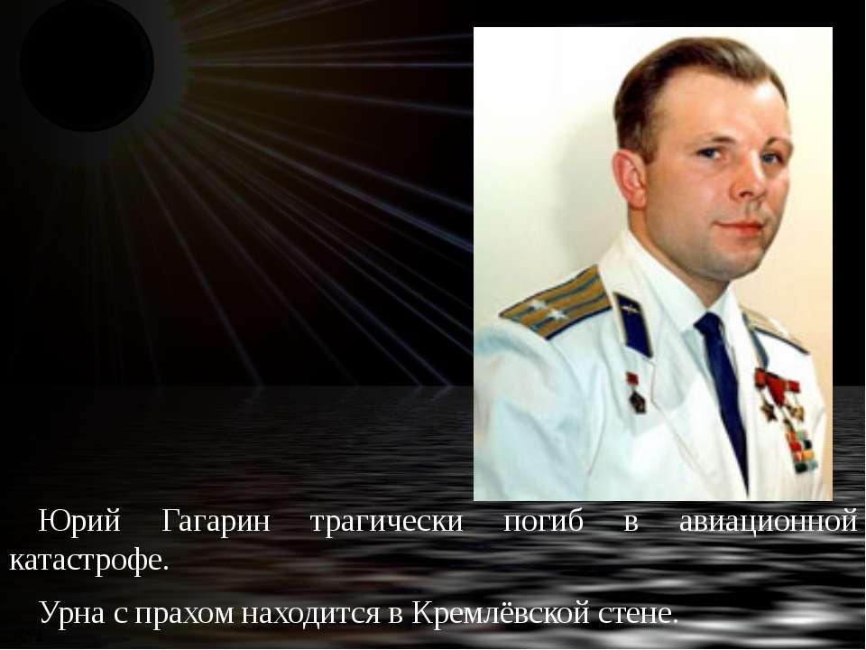Юрий Гагарин трагически погиб в авиационной катастрофе. Урна с прахом находит...