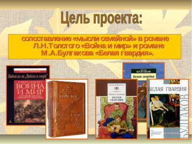 сопоставление «мысли семейной» в романе Л.Н.Толстого «Война и мир» и романе М...