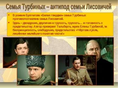 В романе Булгакова «Белая гвардия» семье Турбиных противопоставлена семья Лис...