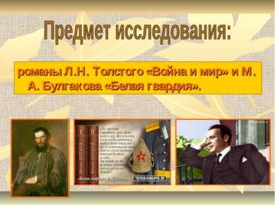романы Л.Н. Толстого «Война и мир» и М. А. Булгакова «Белая гвардия».