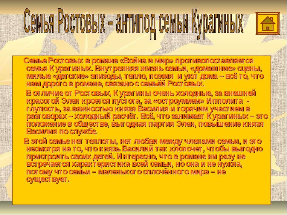Семье Ростовых в романе «Война и мир» противопоставляется семья Курагиных. Вн...