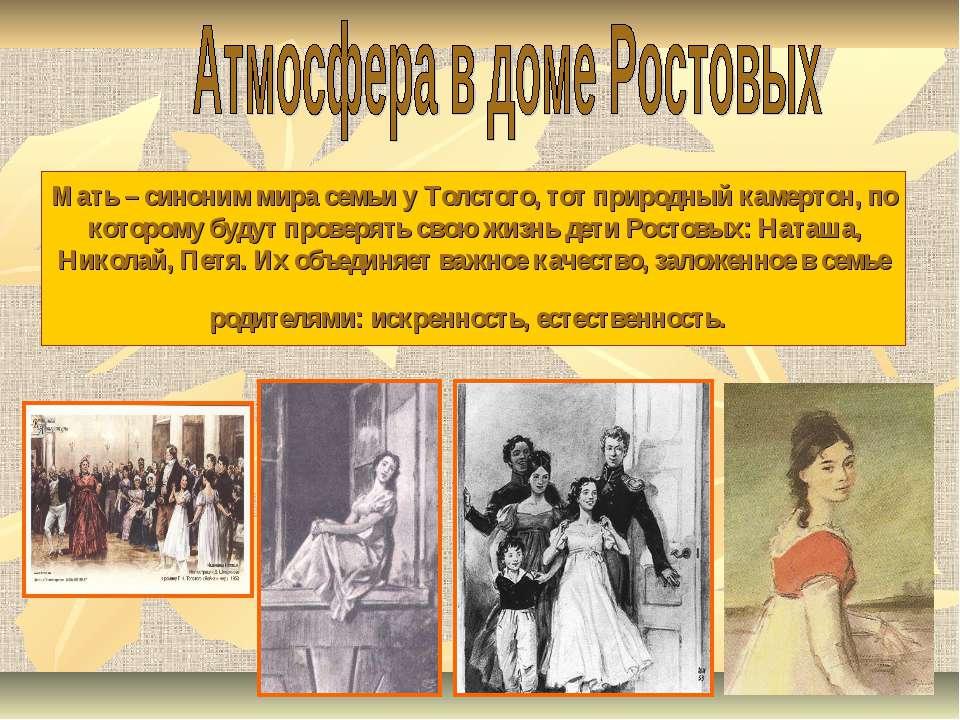 Мать – синоним мира семьи у Толстого, тот природный камертон, по которому буд...