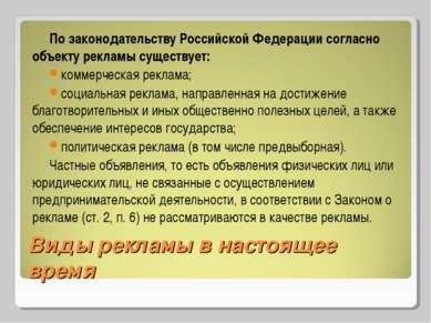 Виды рекламы в настоящее время По законодательству Российской Федерации согла...