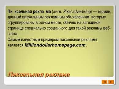 Пиксельная реклама Пи ксельная рекла ма (англ.Pixel advertising) — термин, д...