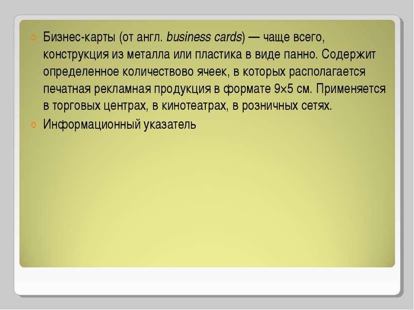Бизнес-карты (от англ.business cards)— чаще всего, конструкция из металла и...
