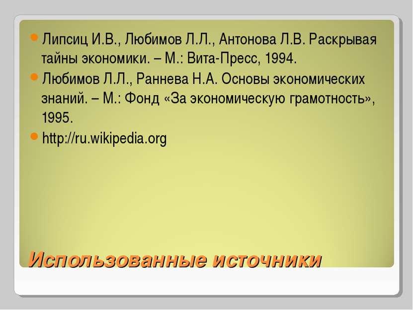 Использованные источники Липсиц И.В., Любимов Л.Л., Антонова Л.В. Раскрывая т...
