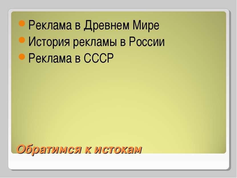 Обратимся к истокам Реклама в Древнем Мире История рекламы в России Реклама в...