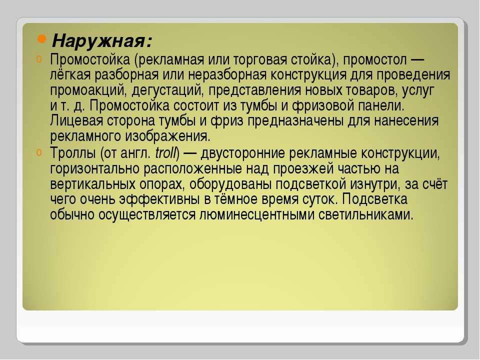 Наружная: Промостойка (рекламная или торговая стойка), промостол— лёгкая раз...