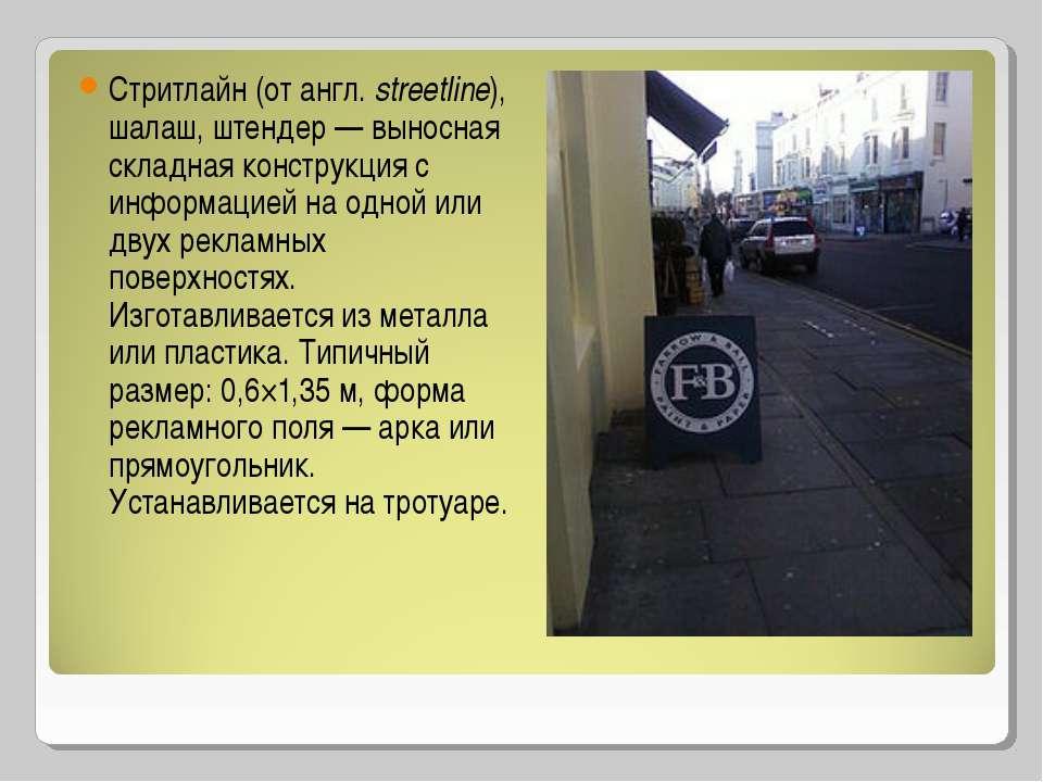Стритлайн (от англ.streetline), шалаш, штендер— выносная складная конструкц...