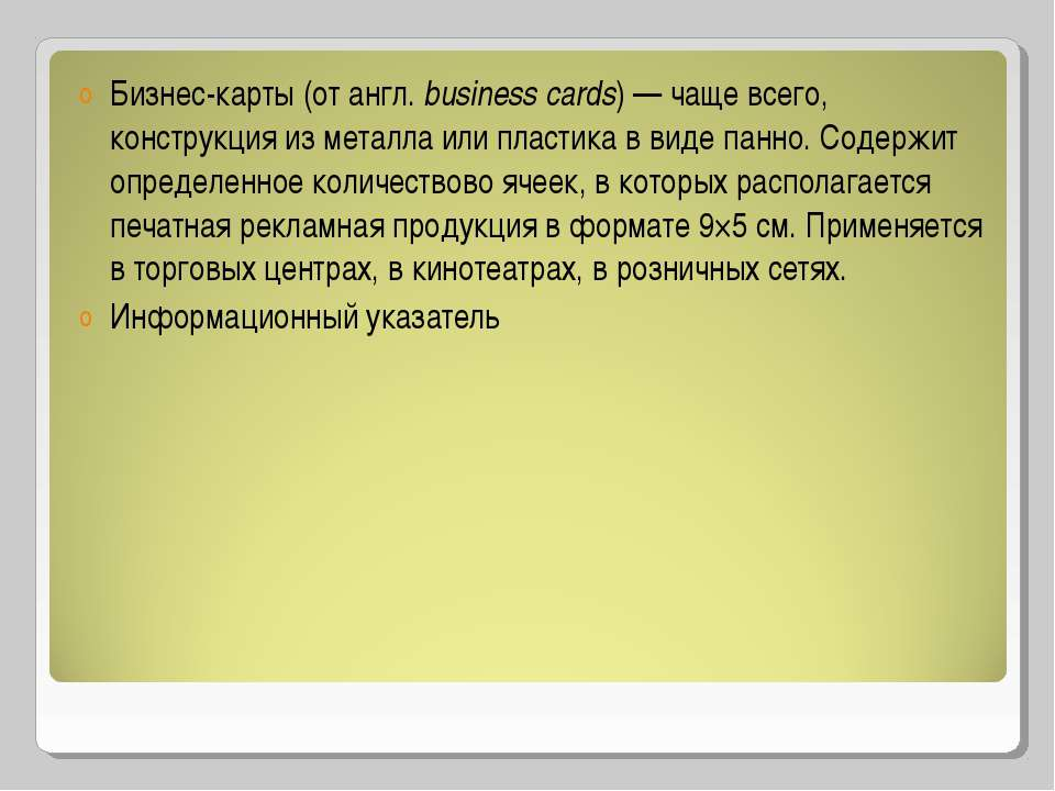 Бизнес-карты (от англ. business cards) — чаще всего, конструкция из металла и...