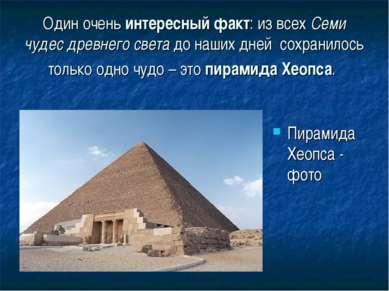 Один оченьинтересный факт: из всехСеми чудес древнего светадо наших дней ...