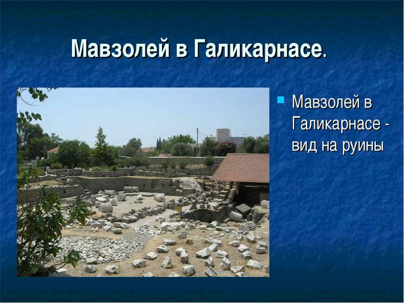Мавзолей в Галикарнасе. Мавзолей в Галикарнасе - вид на руины