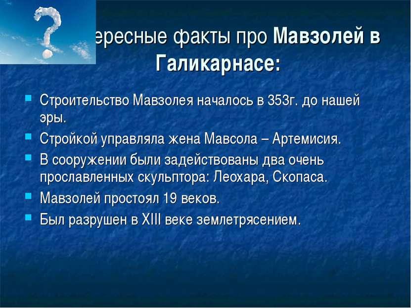 Интересные факты проМавзолей в Галикарнасе: Строительство Мавзолея началось ...