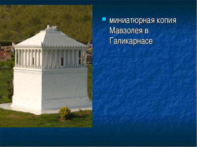 миниатюрная копия Мавзолея в Галикарнасе