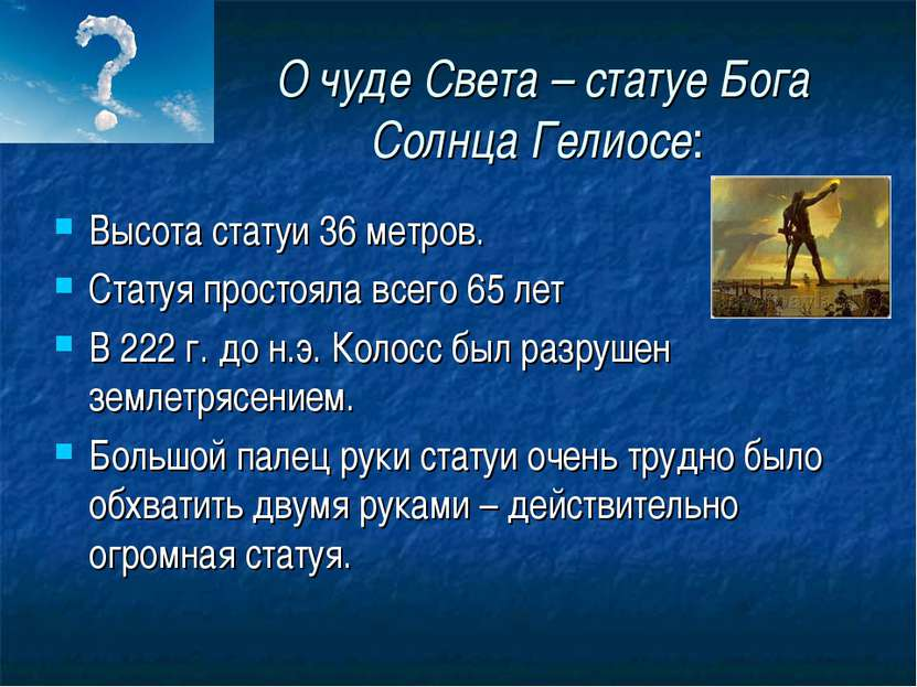 О чуде Света – статуе Бога Солнца Гелиосе: Высота статуи 36 метров. Статуя пр...