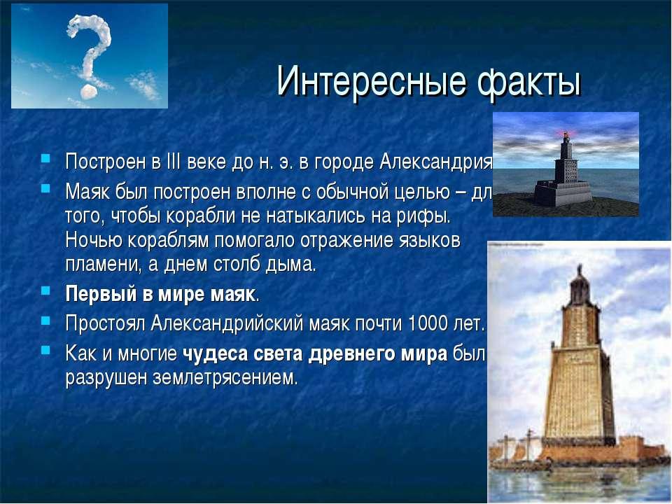 Интересные факты Построен вIII веке дон.э. в городе Александрия. Маяк был ...