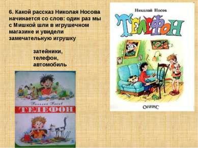 6. Какой рассказ Николая Носова начинается со слов: один раз мы с Мишкой шли ...