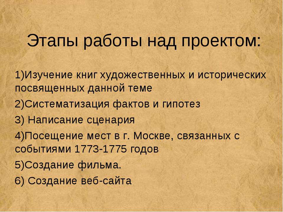 Этапы работы над проектом: 1)Изучение книг художественных и исторических посв...