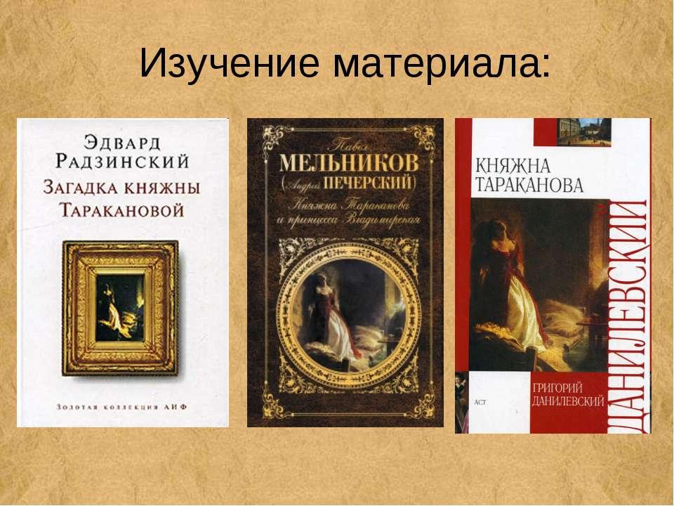 Изучение материала: