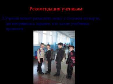 Рекомендации ученикам: 3.Ученик может разделить ношу с соседом по парте, дого...