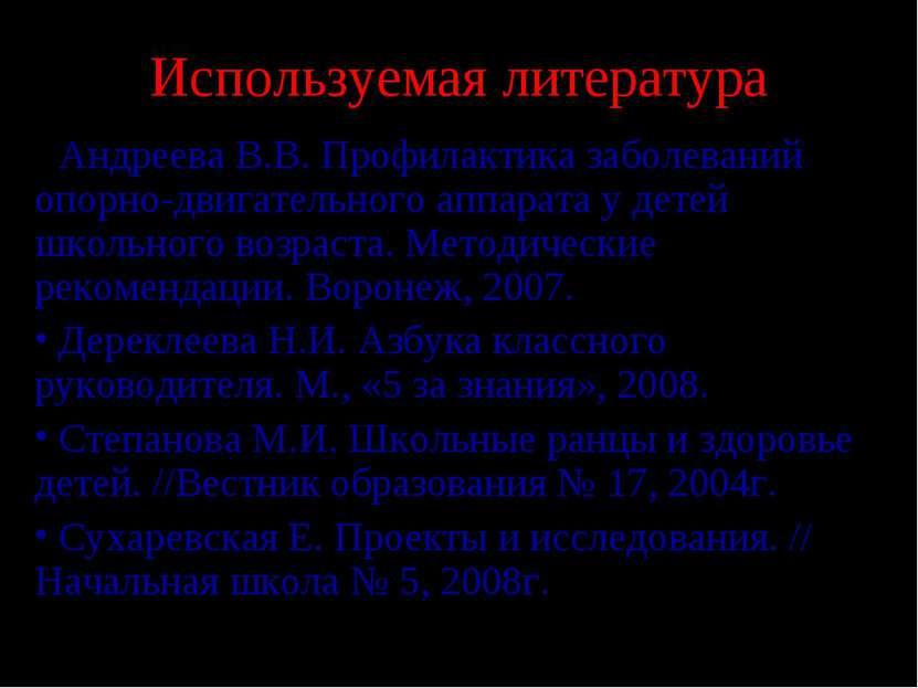 Используемая литература Андреева В.В. Профилактика заболеваний опорно-двигате...