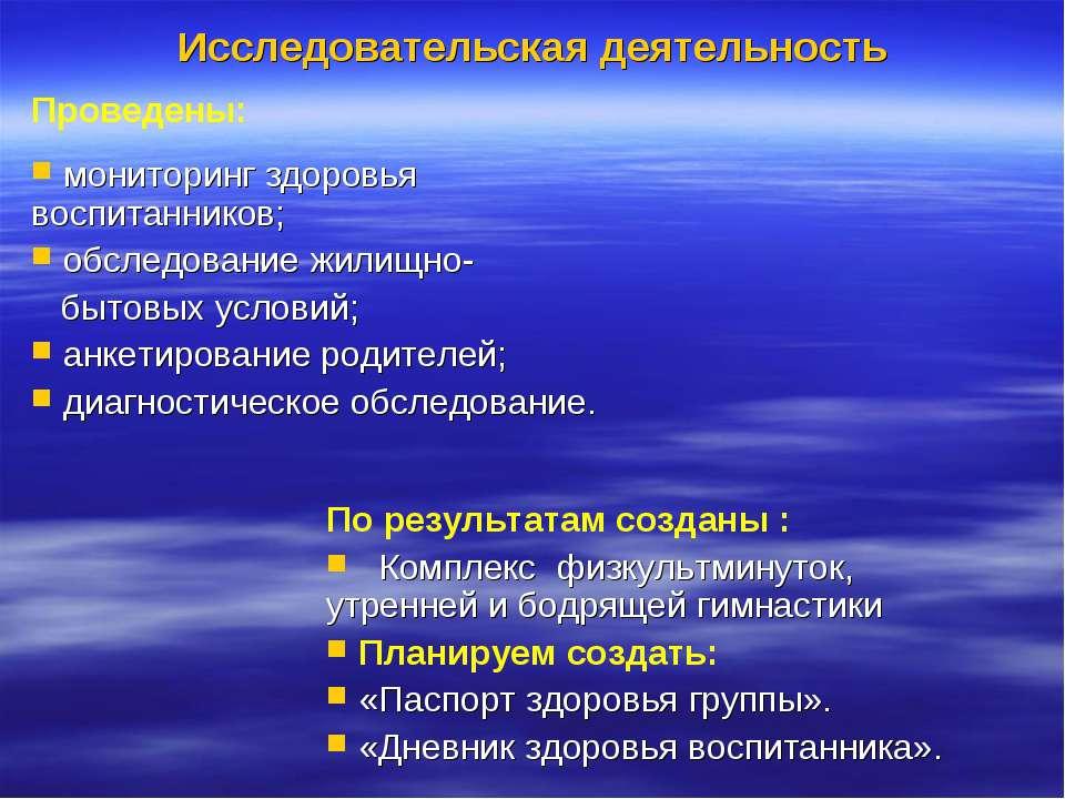 Исследовательская деятельность Проведены: мониторинг здоровья воспитанников; ...