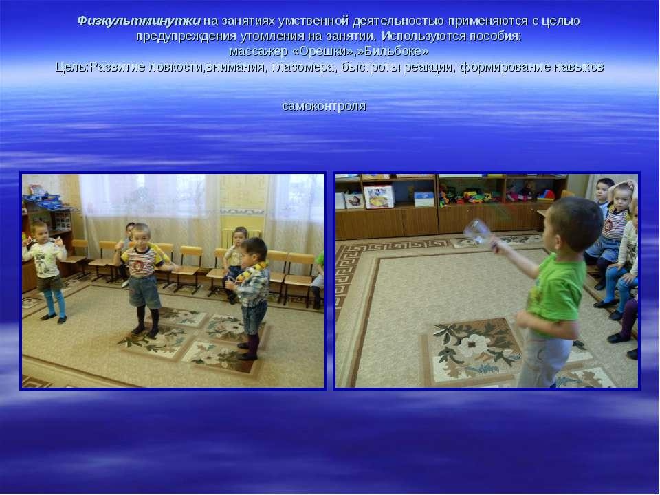 Физкультминутки на занятиях умственной деятельностью применяются с целью пред...