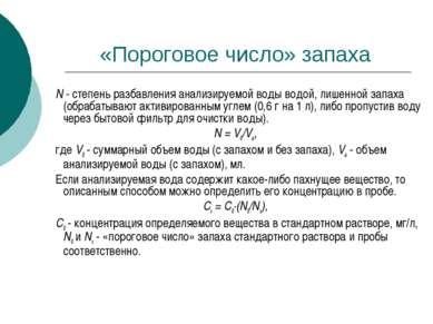 «Пороговое число» запаха N - степень разбавления анализируемой воды водой, ли...