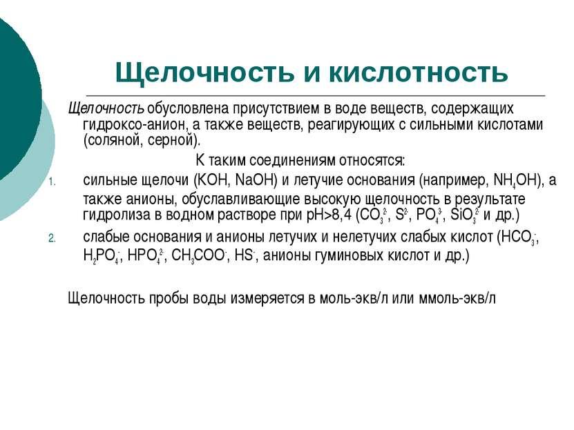 Щелочность и кислотность Щелочность обусловлена присутствием в воде веществ, ...
