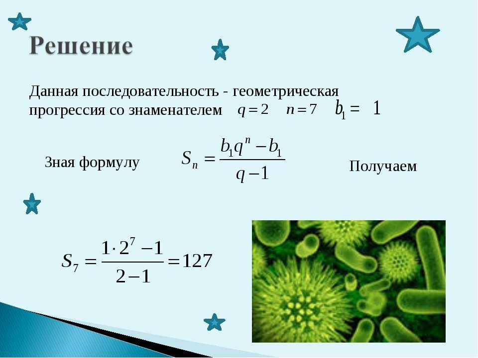 Данная последовательность - геометрическая прогрессия со знаменателем Зная фо...