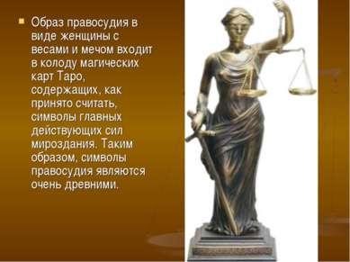Образ правосудия в виде женщины с весами и мечом входит в колоду магических к...