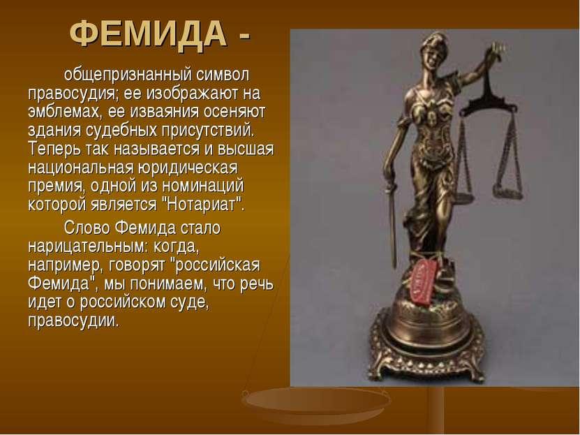 ФЕМИДА - общепризнанный символ правосудия; ее изображают на эмблемах, ее изва...
