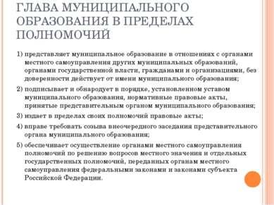 ГЛАВА МУНИЦИПАЛЬНОГО ОБРАЗОВАНИЯ В ПРЕДЕЛАХ ПОЛНОМОЧИЙ 1) представляет муници...