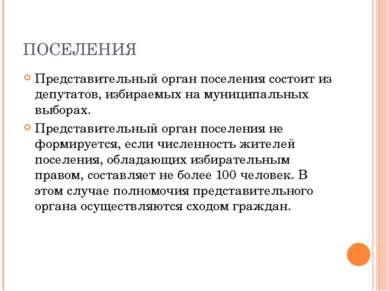 ПОСЕЛЕНИЯ Представительный орган поселения состоит из депутатов, избираемых н...