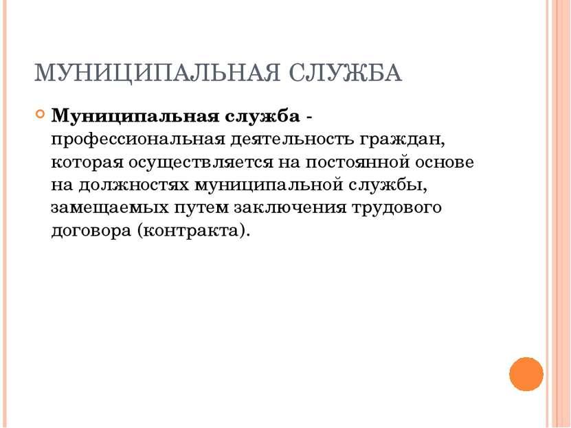 МУНИЦИПАЛЬНАЯ СЛУЖБА Муниципальная служба - профессиональная деятельность гра...