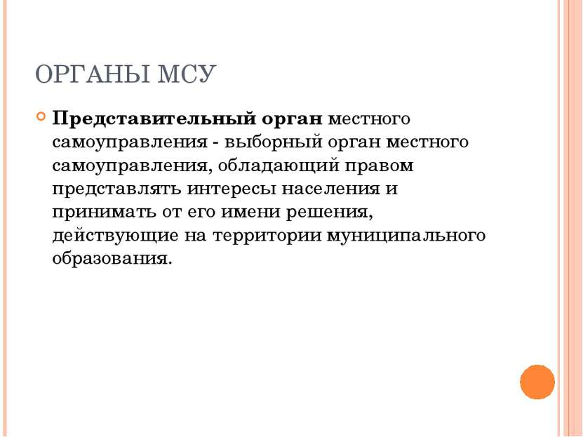 ОРГАНЫ МСУ Представительный орган местного самоуправления - выборный орган ме...