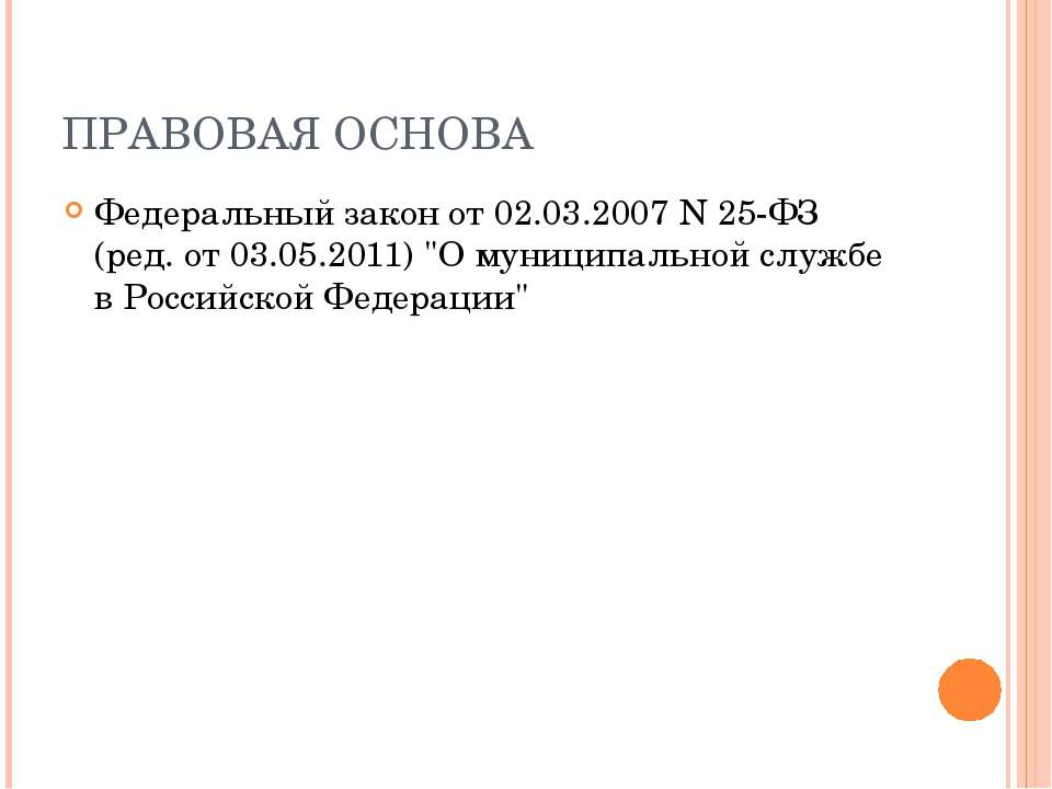 ПРАВОВАЯ ОСНОВА Федеральный закон от 02.03.2007 N 25-ФЗ (ред. от 03.05.2011) ...