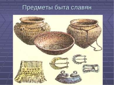 Предметы быта славян