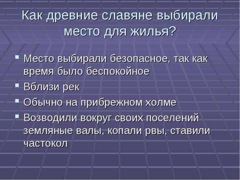 Как древние славяне выбирали место для жилья? Место выбирали безопасное, так ...