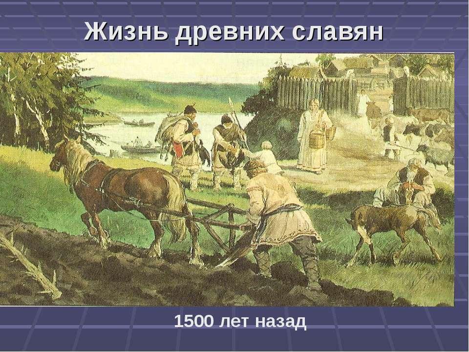 Жизнь древних славян 1500 лет назад