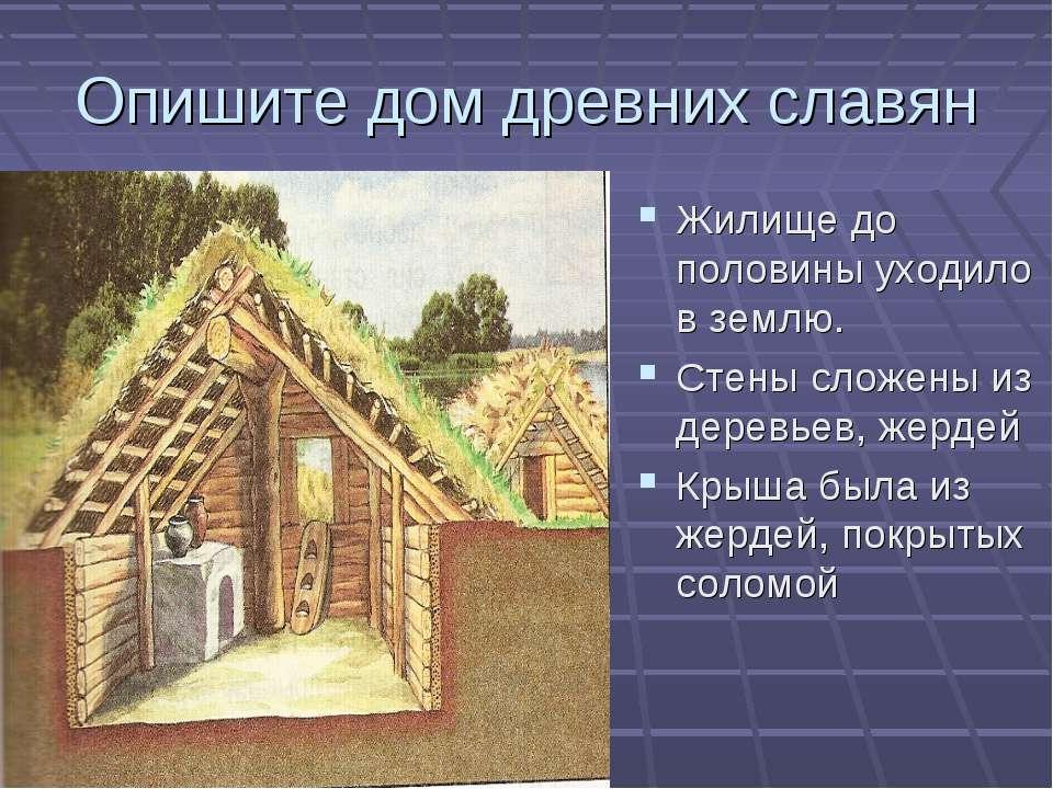 Опишите дом древних славян Жилище до половины уходило в землю. Стены сложены ...