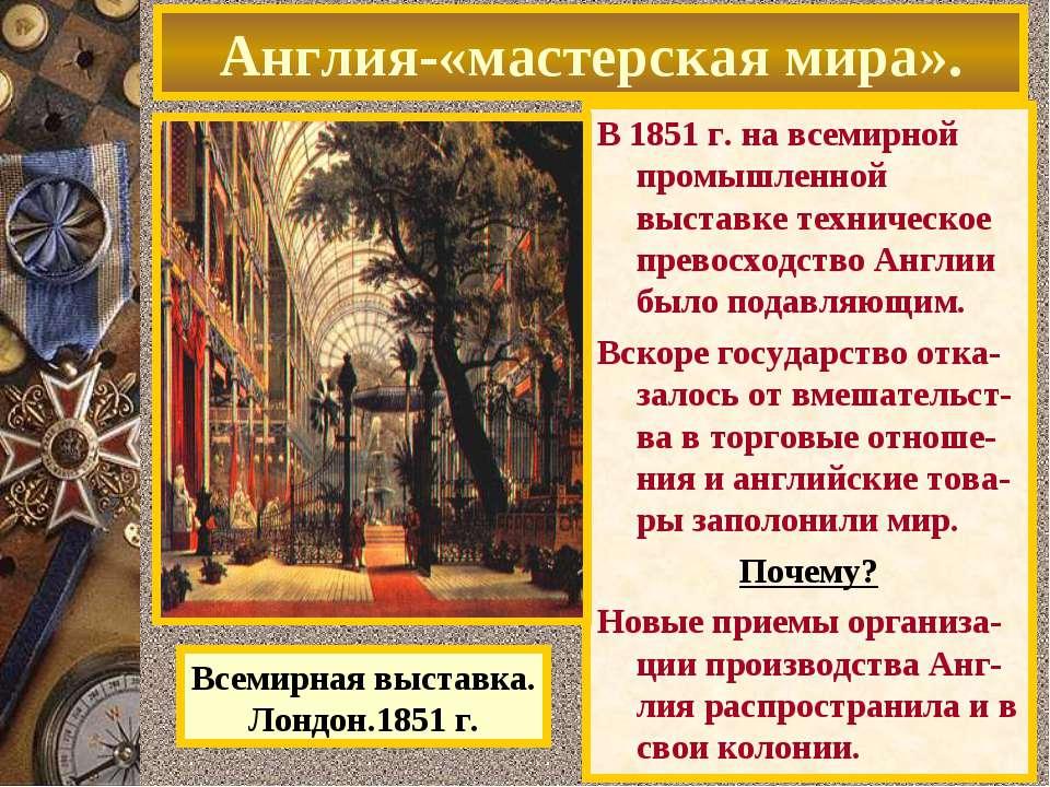 В 1851 г. на всемирной промышленной выставке техническое превосходство Англии...