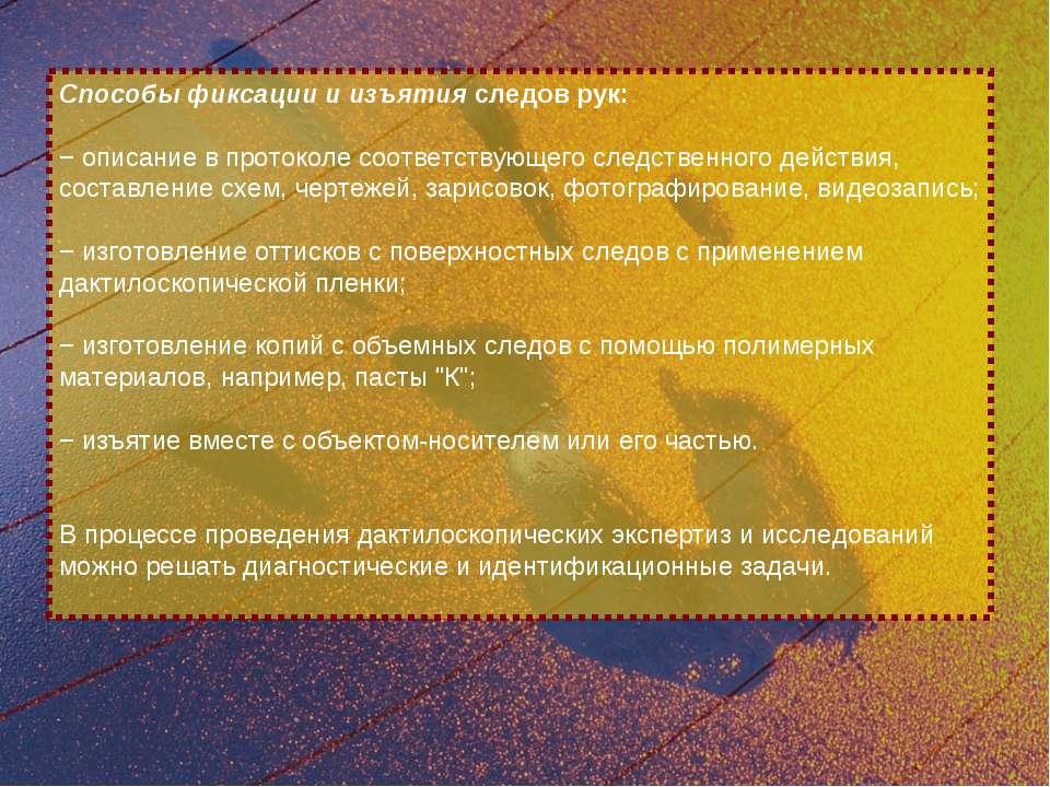 Способы фиксации и изъятия следов рук: − описание в протоколе соответствующег...